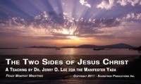 THE TWO SIDES OF JESUS CHRIST